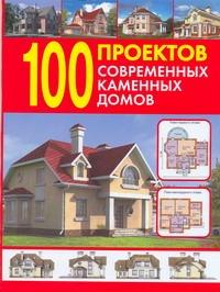 - 100 проектов современных каменных домов обложка книги