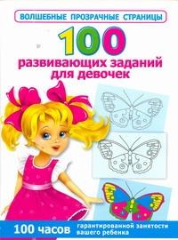 Дмитриева В.Г. - 100 развивающих заданий для девочек обложка книги
