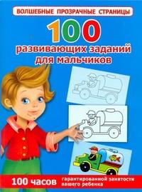 100 развивающих заданий для мальчиков Дмитриева В.Г.