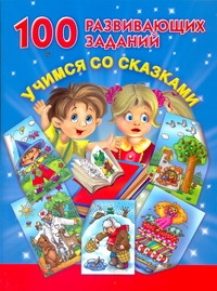 100 развивающих заданий. Учимся со сказками Дмитриева В.Г.