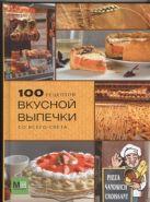 100 рецептов вкусной выпечки со всего света