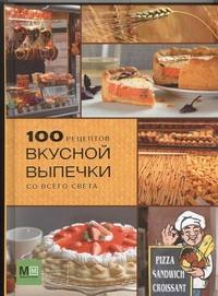 Чумак Е.И. - 100 рецептов вкусной выпечки со всего света обложка книги