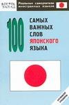 - 100 самых важных слов японского языка обложка книги