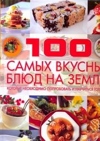 Ермакович Д.И. - 100 самых вкусных блюд на земле, которые необходимо попробовать и научиться гот обложка книги