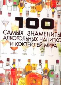 Ермакович Д.И. - 100 самых знаменитых алкогольных напитков и коктейлей мира обложка книги