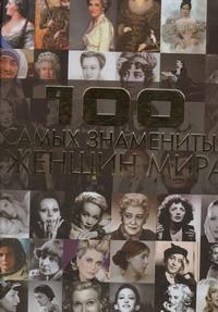 Ермакович Д.И. - 100 самых знаменитых женщин мира обложка книги