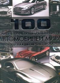 Цеханский С.П. - 100 самых знаменитых и легендарных автомобилей мира, на которых каждый мечтает п обложка книги