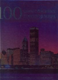 Бреннер Фалько - 100 самых красивых городов мира обложка книги