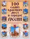 Сингаевский В.Н. - 100 самых красивых мест и городов России обложка книги