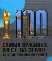 Шереметьева Т. Л. - 100 самых красивых мест на земле, которые необходимо увидеть обложка книги
