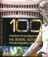 100 самых красивых мест на земле, которые необходимо увидеть Резько И.В.