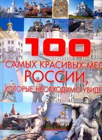 100 самых красивых мест России, которые необходимо увидеть Шереметьева Т. Л.