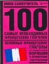 - 100 самых необходимых французских глаголов обложка книги