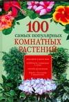 Иофина И.О. - 100 самых популярных комнатных растений обложка книги
