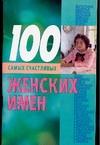 100 самых счастливых женских имен обложка книги