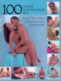 Тейлор С. - 100 самых чувственных поз обложка книги