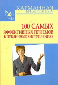Кузнецов И.Н. - 100 самых эффективных приемов в публичных выступлениях обложка книги