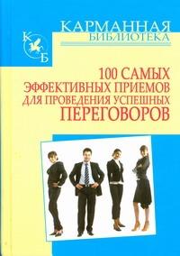 Кузнецов И.Н. - 100 самых эффективных приемов для проведения успешных переговоров обложка книги