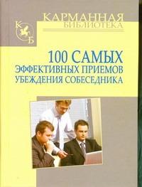 100 самых эффективных приемов убеждения собеседника обложка книги