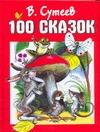 100 сказок