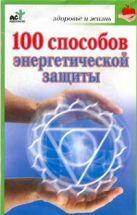 Миллер М. - 100 способов энергетической защиты' обложка книги