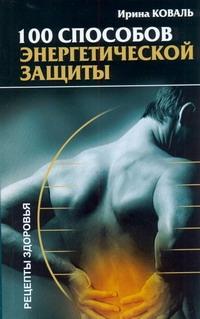 100 способов энергетической защиты обложка книги