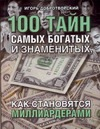 Добротворский Игорь - 100 тайн самых богатых и знаменитых, или как становятся миллиардерами обложка книги