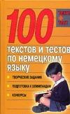 Киреева Н.В. - 100 текстов и тестов по немецкому языку обложка книги