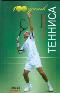 100 уроков тенниса ( Климович Л.С.  )