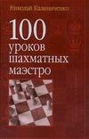 Калиниченко Н.М. - 100 уроков шахматных маэстро обложка книги
