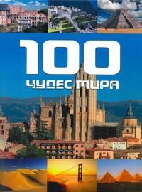 Хоффманн Майкл - 100 чудес мира обложка книги