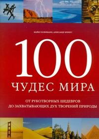 Хоффманн М. - 100 чудес мира обложка книги