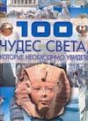 Шереметьева Т. Л. - 100 чудес света которые необходимо увидеть обложка книги