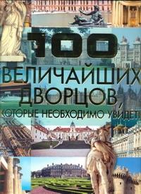 Шереметьева Т. Л. - 100!величайших дворцов,которые необходимо увидеть обложка книги