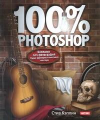 Кэплин С. - 100% Photoshop. Коллажи без фотографий обложка книги