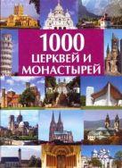 Волков А.В. - 1000  церквей и монастырей' обложка книги
