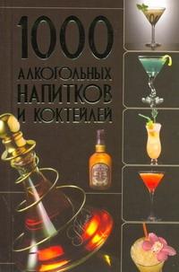 Бортник О.И. - 1000 алкогольных напитков и коктейлей обложка книги