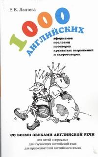 Лаптева Е.В. - 1000 английских афоризмов, пословиц, поговорок, крылатых выражений и скороговоро обложка книги