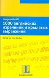 Сухорукова Т.О. - 1000 английских изречений и крылатых выражений обложка книги