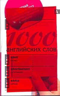- 1000 английских слов обложка книги