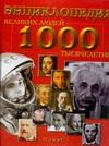 Лэйвер Д. - 1000 великих людей тысячелетия обложка книги