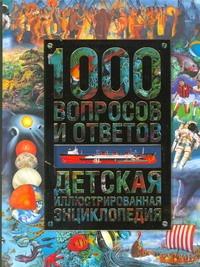 Ханова М.С. - 1000 вопросов и ответов обложка книги