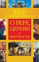 Гиппиус А. - 1000 вопросов и ответов о Вере, Церкви и Христианстве' обложка книги