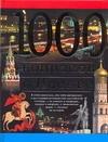 Торопцев А.П. - 1000 вопросов о Москве обложка книги