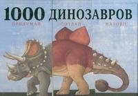 1000 динозавров. Придумай, создай, назови