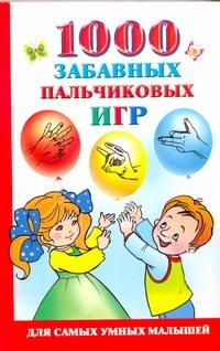 1000 забавных пальчиковых игр Новиковская О.А.