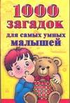 1000 загадок для самых умных малышей Виноградова Е.