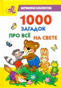 Елкина Н.В. - 1000 загадок про все на свете обложка книги