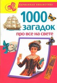 1000 загадок про все на свете обложка книги