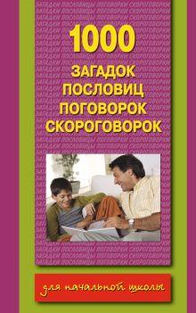 Дмитриева В.Г. - 1000 загадок, пословиц, поговорок, скороговорок обложка книги